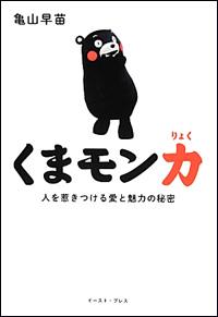 kumamonryoku.jpg