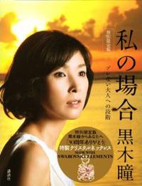 kuroki-book.jpg