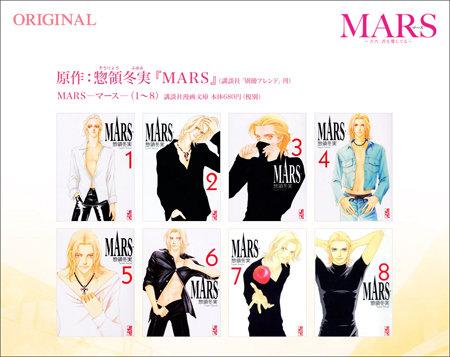 mars_hyousi.jpg