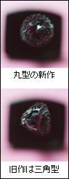 marusanaku.jpg
