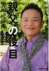 megumi-book1.jpg