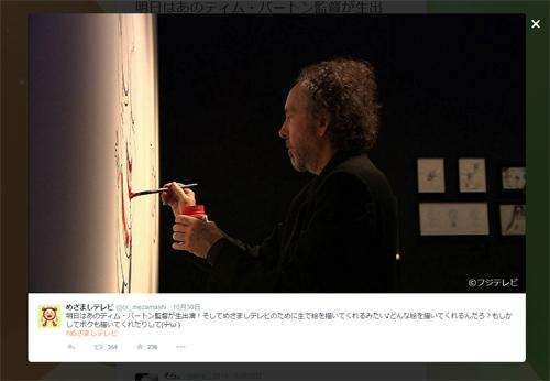 mezamashi-tim02.jpg