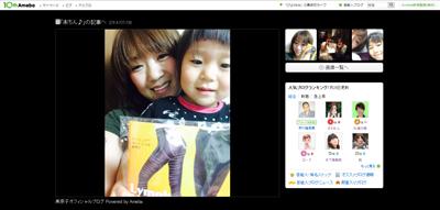 minako_blogg.jpg