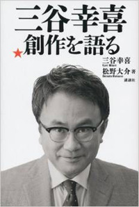 mitani-book.jpg