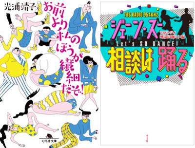 miuura-jane-book.jpg