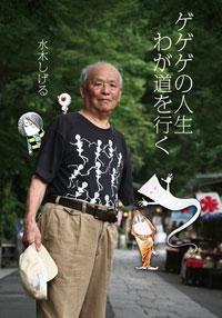 mizukishigeru01.jpg