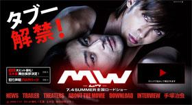 mw-hp.jpg