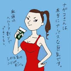 nagako0725cw.jpg