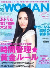 nikkeiwoman1007.jpg