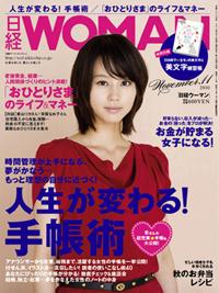 nikkeiwoman1012.jpg