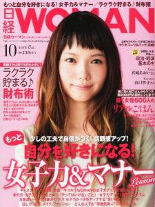 nikkeiwoman201210.jpg