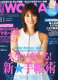 nikkeiwoman201211.jpg