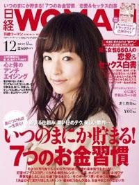 nikkeiwoman201212.jpg