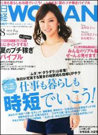 nikkeiwoman201308.jpg