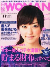 nikkeiwoman201310.jpg