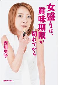 nishikawa_magaha.jpg
