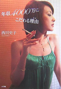 nishikawaayakonohon.jpg