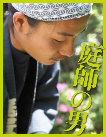 niwashi.jpg