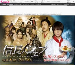 nobunaga-tama01.jpg