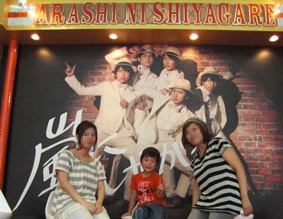 ntv-arashi.jpg