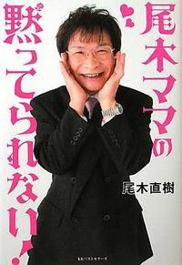 obimama-book.jpg