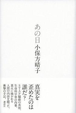 obokata_anohi_cover.jpg