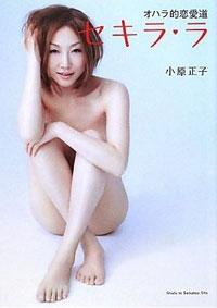 oharamasako01.jpg
