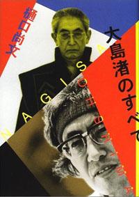 ooshimanagisa.jpg