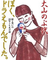 ooyamanobuyo.jpg