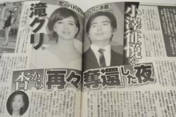 ozawaseietsu_takikuri.jpg