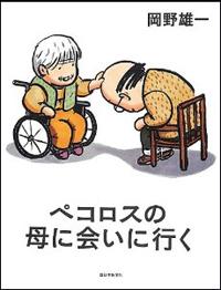 pekorosu-book.jpg