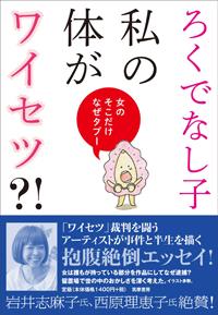 rokudenasiko_book.jpg