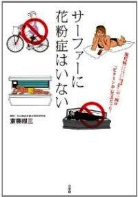 saito-book.jpg
