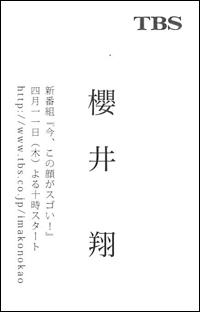 sakurai_tbsmeishi.jpg