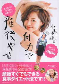 sangoyase_komori.jpg