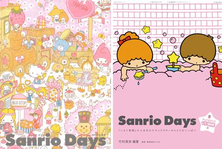 sanriodays02.jpg