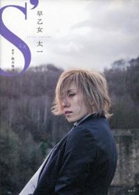 saotometaichi_book.jpg