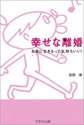 shiawasenarikon0508cw.jpg