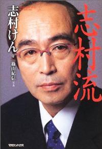 shimuraken.jpg