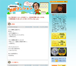 shiro-manshon1111.jpg