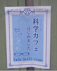 siencecafe01.jpg