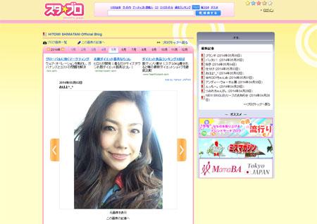 simatanihitomi_rekka.jpg