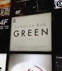 singlesbargreen1.JPG