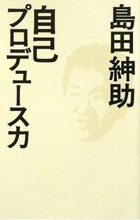 sinsuke_book.jpg