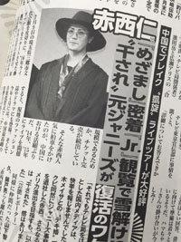 sujo-akanishi.jpg
