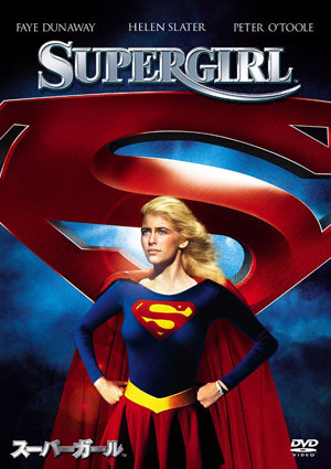 supergirlpresent.jpg