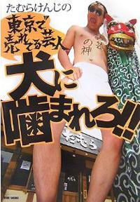 tamurakenji.jpg