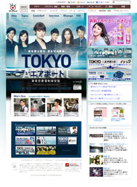 tokyoairport.jpg