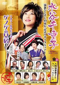 tomochika_mizutani.jpg