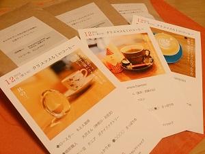 tsunagucoffee2.JPG